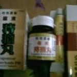 satu-paket-obat-dan-cream-obat-ambeien-wasir-220x165