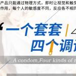kondom-getar-black-warior-5
