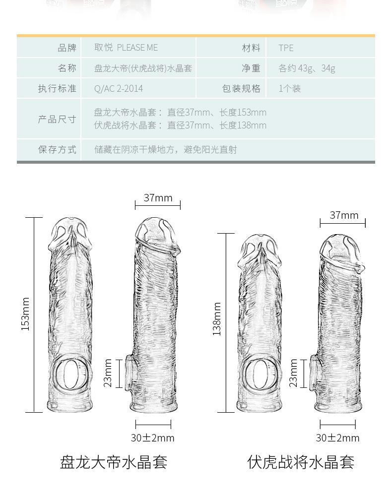 Kondom Sambung Please Me Silikon 10