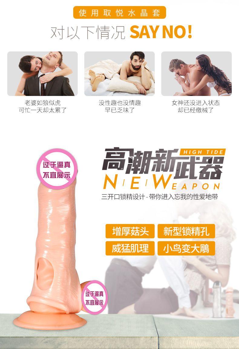 Kondom Sambung Please Me Silikon 3